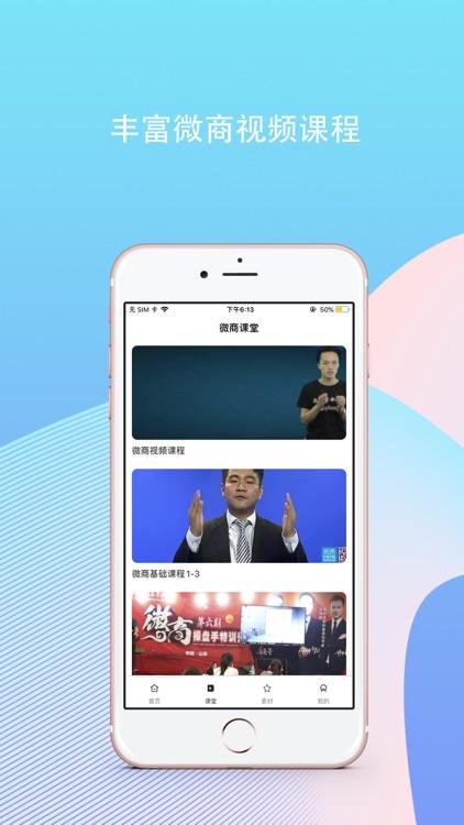 刷圈兔-专业好用的聊天对话工具 screenshot-4