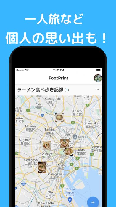 FootPrint-位置情報付き写真を地図上に保存紹介画像3