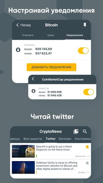 Crypto News (Новости Биткоин)Скриншоты 4