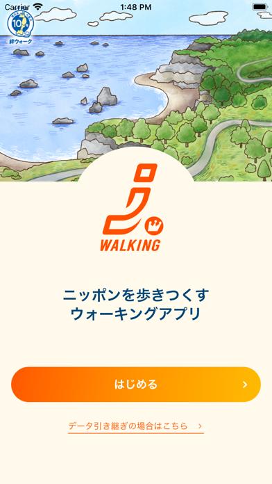 Jwalking紹介画像1