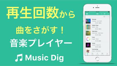Music Dig - 再生回数で聞く新しい音楽プレイヤーのおすすめ画像1