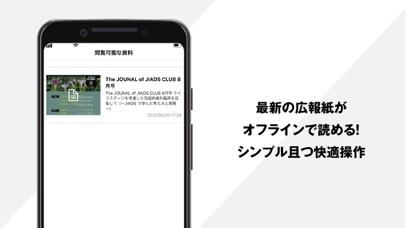 JIADS CLUB紹介画像3