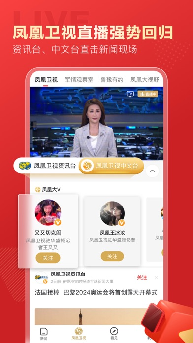 凤凰新闻(专业版)-头条新闻阅读平台のおすすめ画像1