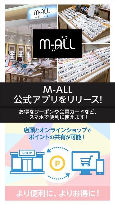 M-ALL公式アプリ紹介画像1