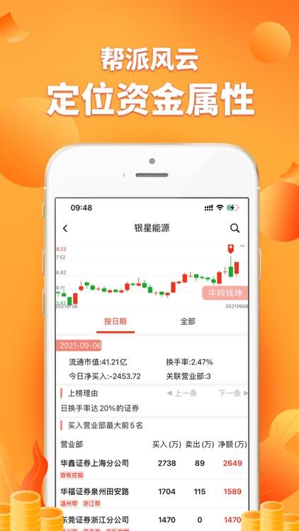 齐财 screenshot-2