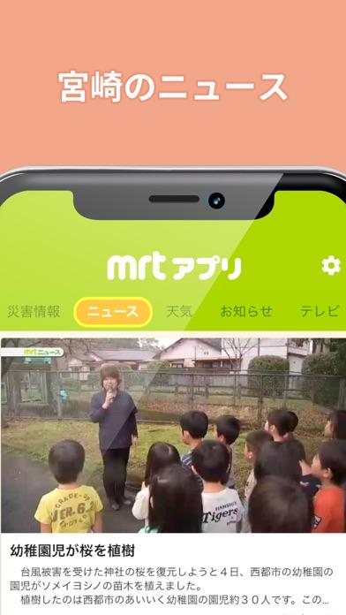 MRTアプリのおすすめ画像1