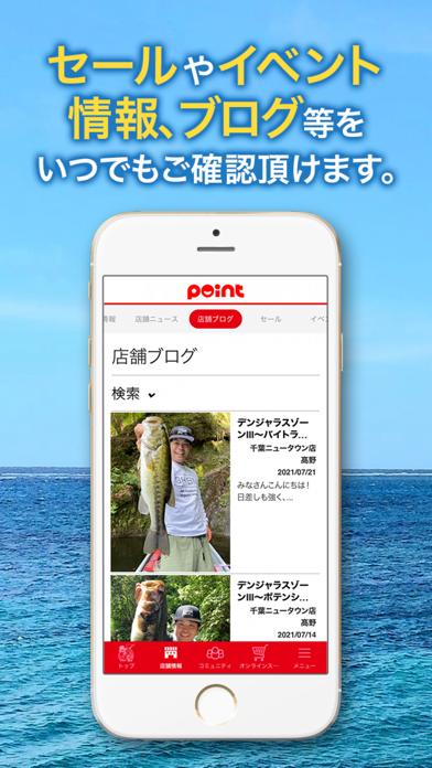 釣りのポイント公式アプリ - 会員証もアプリでのおすすめ画像2