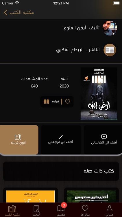 مكتبه الكتب screenshot-6