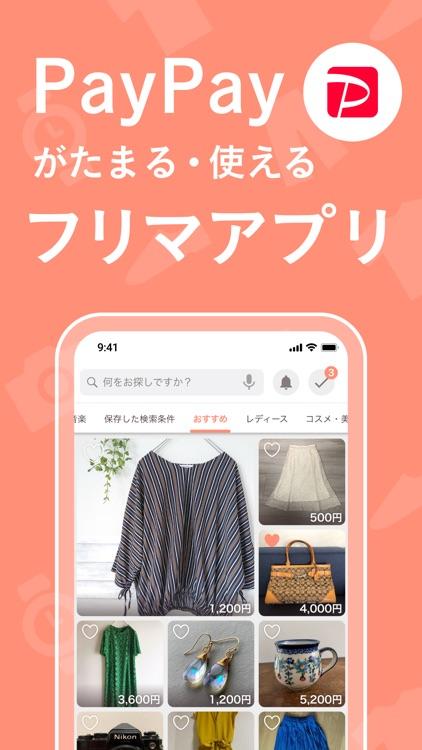 PayPayフリマ screenshot-3