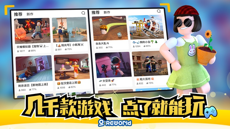 重启世界 screenshot-1