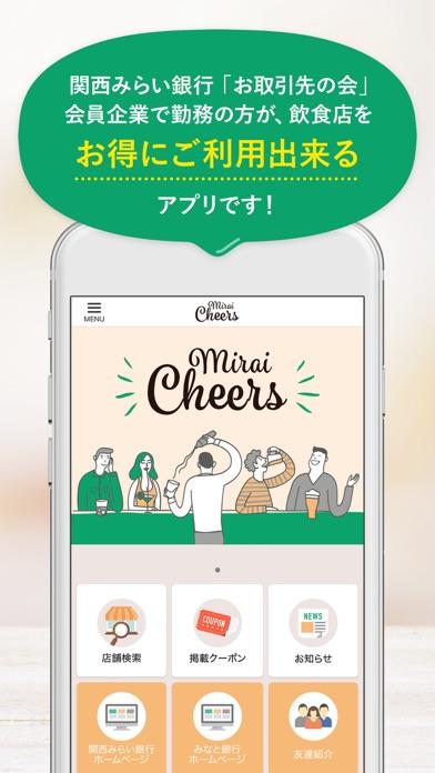 Mirai Cheers -関西みらい銀行-紹介画像2