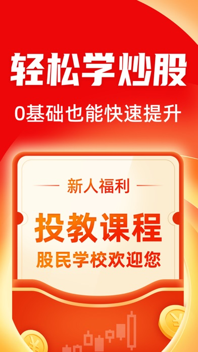 Screenshot #3 pour 同花顺-炒股、股票