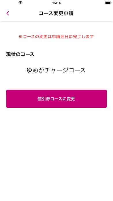 ゆめアプリのおすすめ画像8