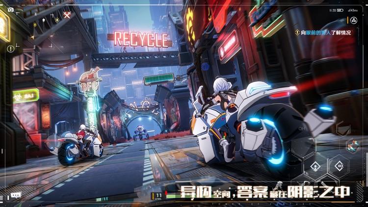 幻塔 screenshot-4