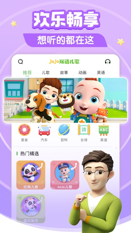 儿歌JoJo - 亲子育儿互动启蒙故事大全 screenshot-3