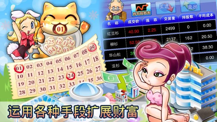 大富翁 4 Fun 轻松玩 screenshot-3