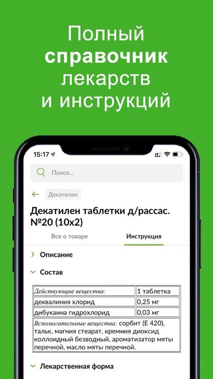Tabletki.ua: Все Аптеки Онлайн screenshot-6