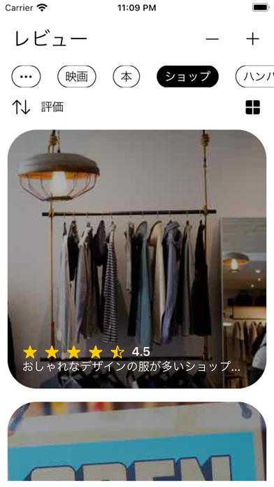 マイ レビュー紹介画像2