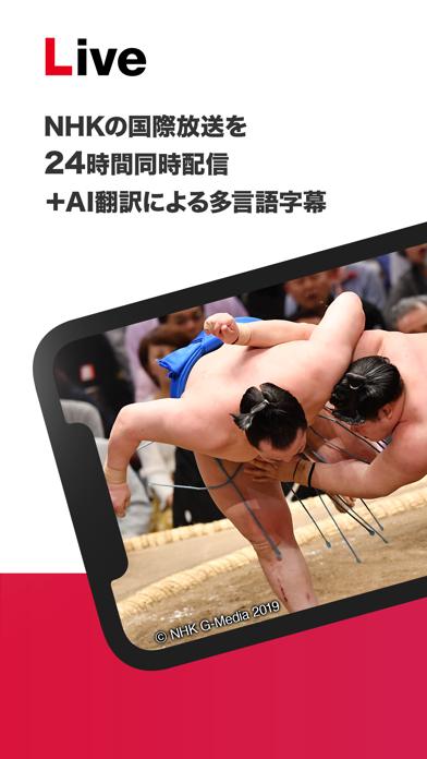 NHK WORLD-JAPAN ScreenShot1