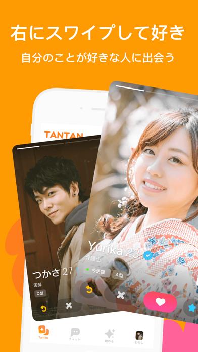 Tantan(タンタン) フレンドマッチングアプリのおすすめ画像1
