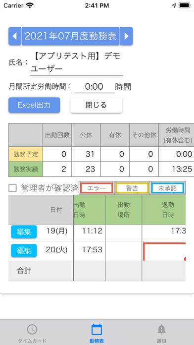 勤怠管理アプリ - アール勤怠(R勤怠)ユーザ様専用のスクリーンショット2