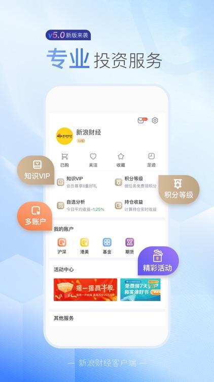 新浪财经-新闻与资讯热点平台 screenshot-4