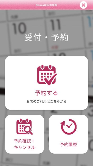 美容針 ヘッドスパ Neues紹介画像2