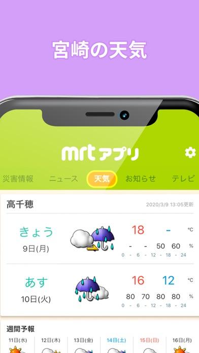 MRTアプリのおすすめ画像2