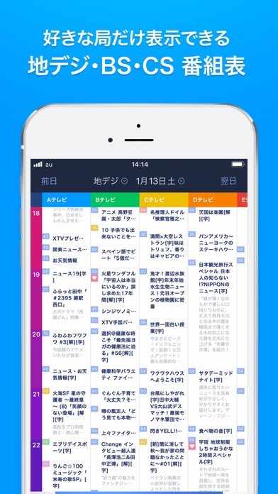 Gガイド テレビ番組表 ScreenShot0