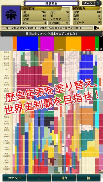 世界史大戦Ⅱ・帝王紀紹介画像3
