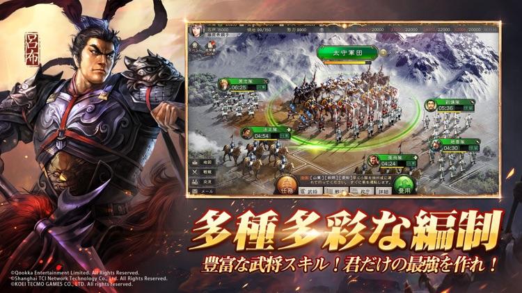 三國志 真戦 screenshot-6