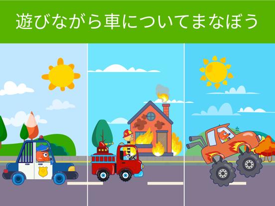 Edu Kid ー 子供向け教育用カーゲームのおすすめ画像1