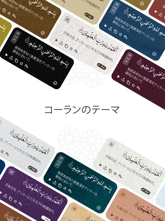 コーラン:日本語翻訳、暗唱、解説、イスラムそしてイスラム教徒のおすすめ画像5
