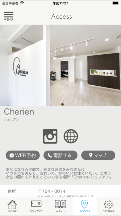 山口市の美容室「Cherien」紹介画像5