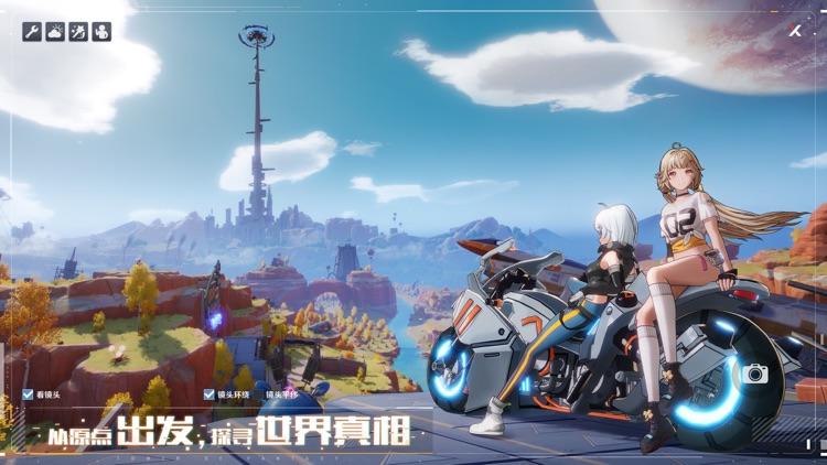 幻塔 screenshot-1