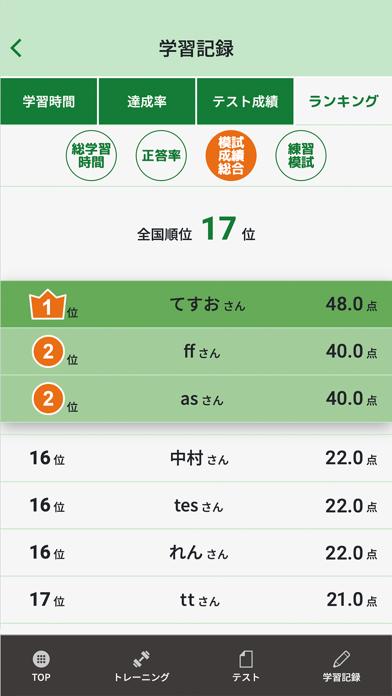 宅建合格アプリ紹介画像4