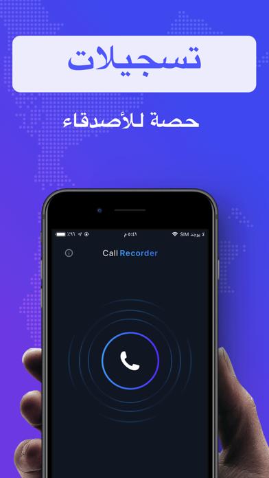 مسجل المكالمات السهللقطة شاشة5