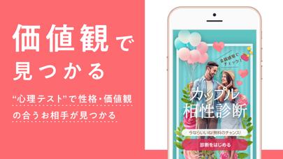 出会い with(ウィズ) 婚活・マッチングアプリのおすすめ画像2