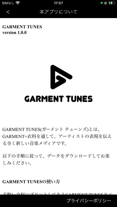 GARMENT TUNES紹介画像3