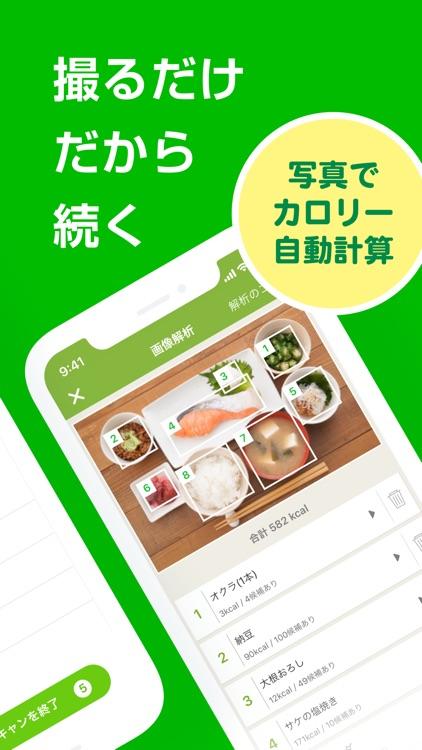 あすけん カロリー計算・食事記録・ダイエット記録・糖質制限 screenshot-3