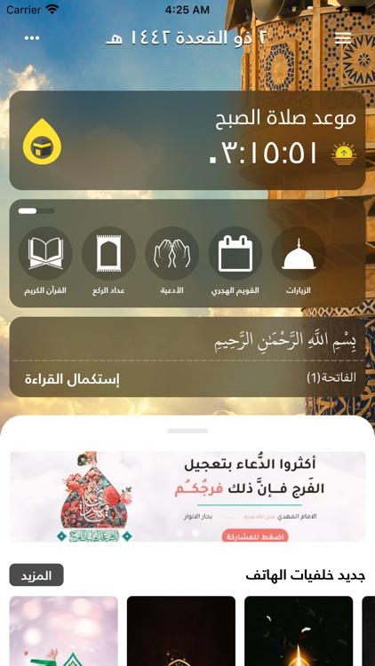 حقيبة المؤمن screenshot-6