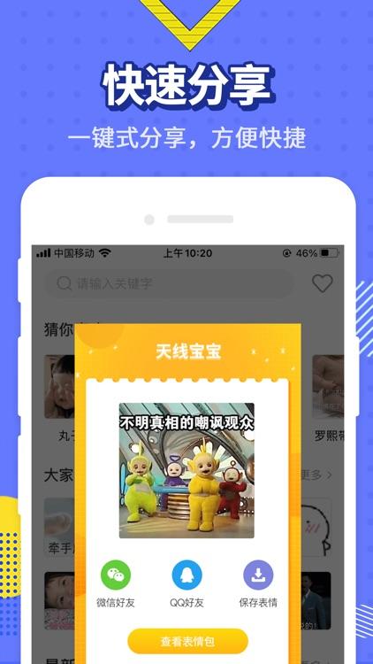 最火表情包 screenshot-4