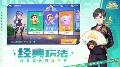 欢乐斗地主 screenshot three