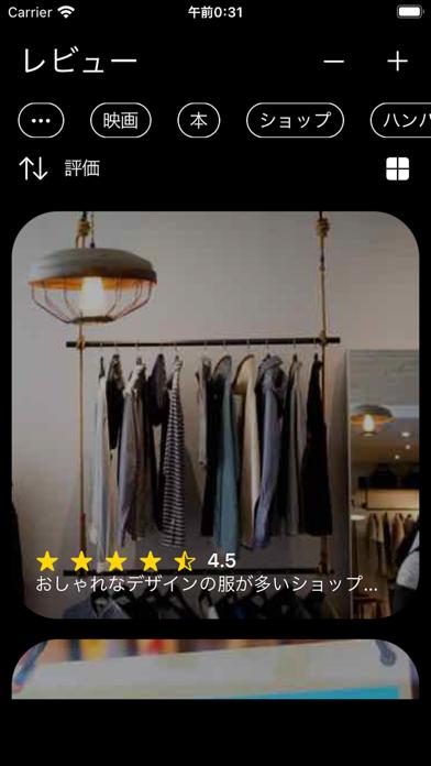 マイ レビュー紹介画像5