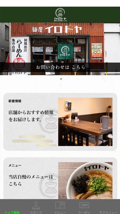 麺屋イロトヤ 和風出汁と魚介白湯のラーメン店紹介画像2