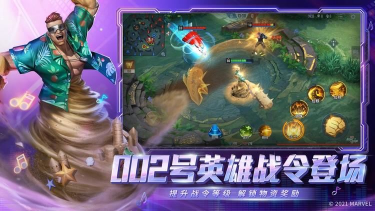 漫威超级战争 - 漫威首款MOBA手游 screenshot-5