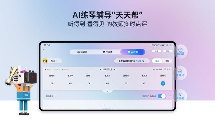 快乐斑马HD screenshot-3