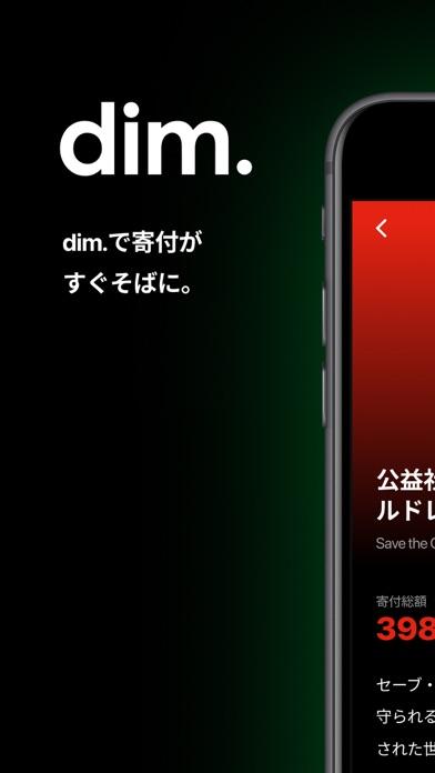 dim.のスクリーンショット1