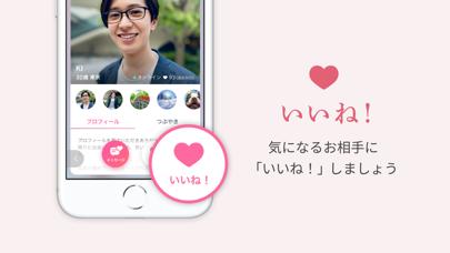 大人の婚活・恋活のマッチングアプリaocca(アオッカ)のスクリーンショット5