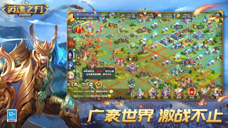 英魂之刃战略版 screenshot-0